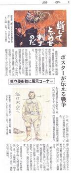 小松崎拓男のエッセイ「松本竣介研究ノート」第17回