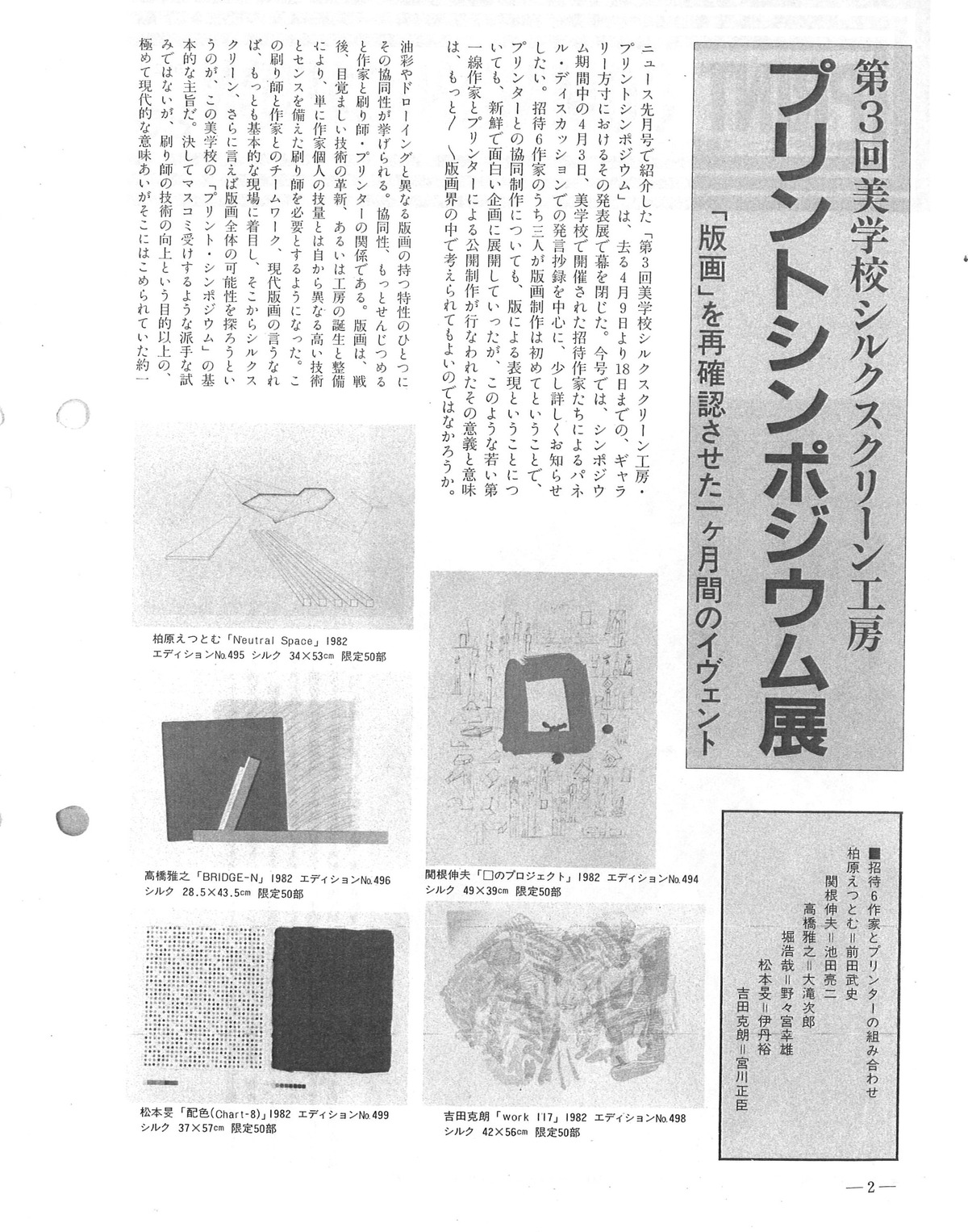 版画センターニュースNo.80-2P