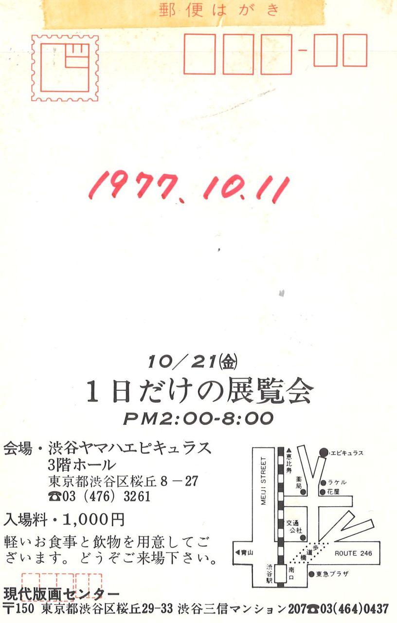 1977年10月現代と声ヤマハエピキュラス
