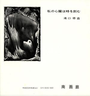 5 瀧口修造個展カタログ(1962年南画廊)