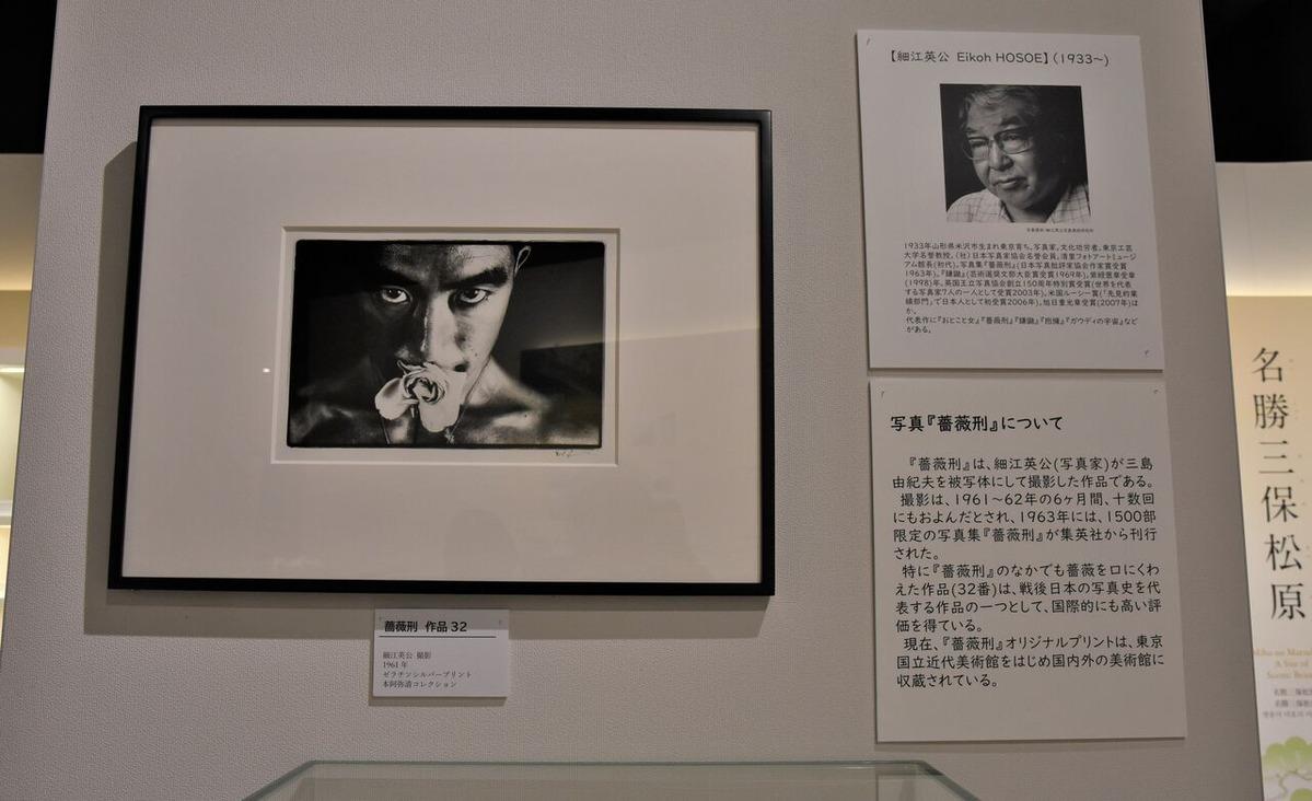 「三島由紀夫と天人五衰展」展示風景 2020.10.9   (3)