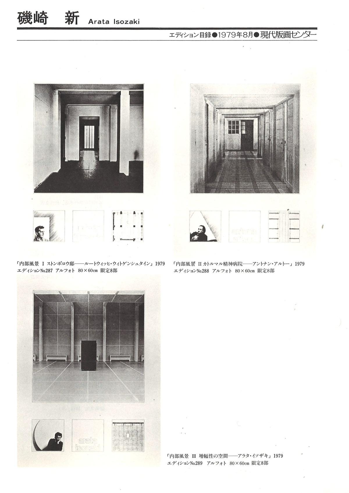1979年8月1日磯崎内部風景エディション目録