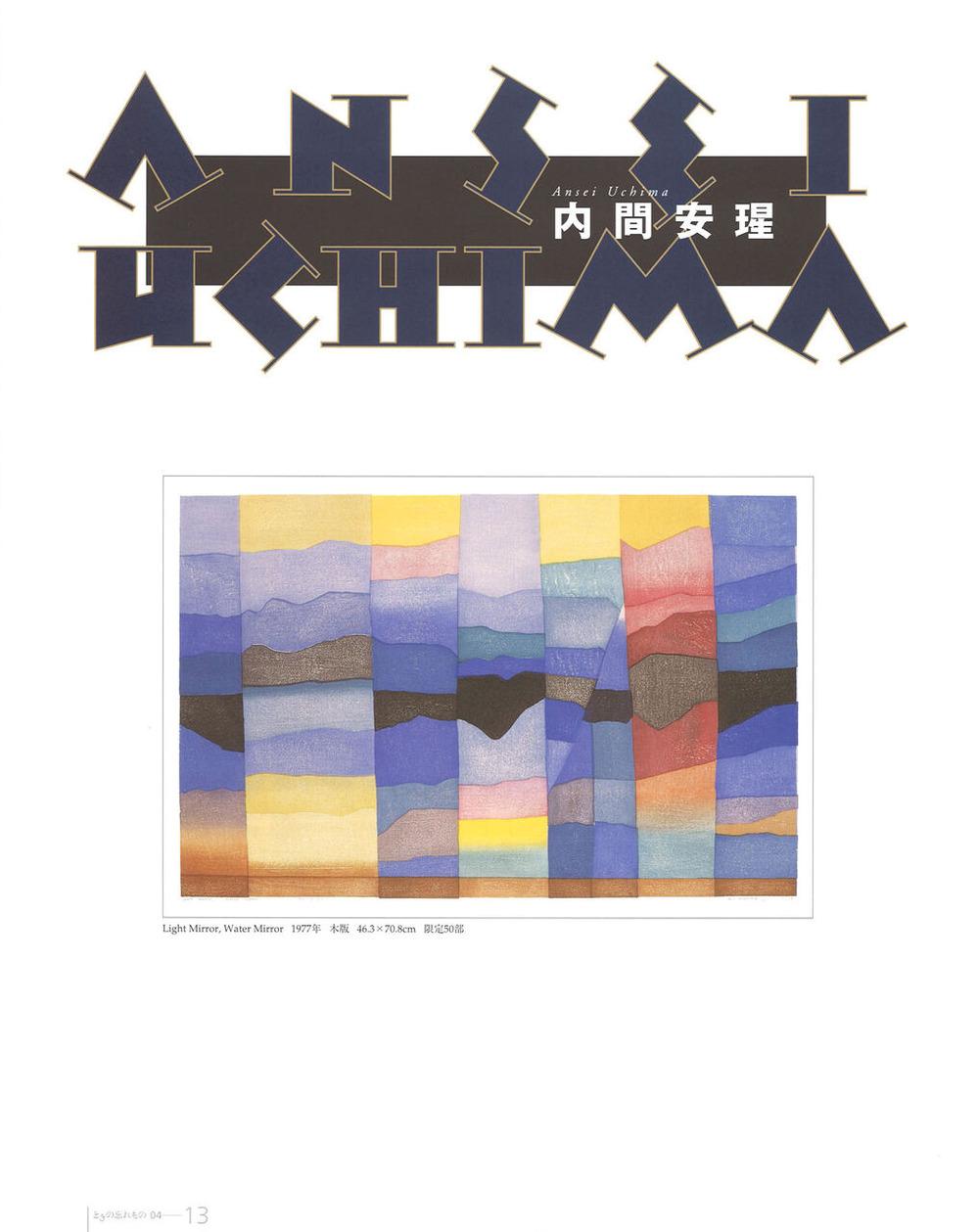 水沢 勉「版の音律—内間安瑆の世界」版画掌誌ときの忘れもの 第4号より