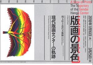 埼玉チラシAY-O600