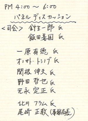 1977年10月21日 (7)