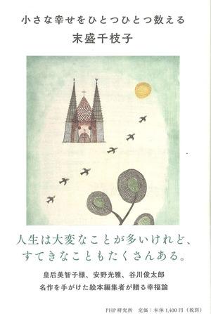 末盛千枝子「小さな幸せをひとつひとつ数える」