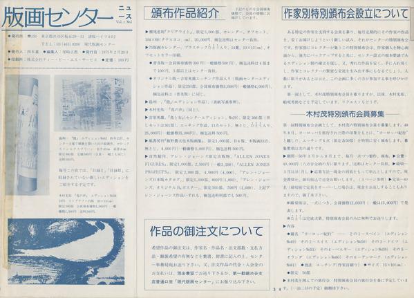 西岡文彦「現代版画センターという景色・第2回 エディションの革新性」