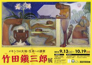 20140913竹田鎮三郎展 表