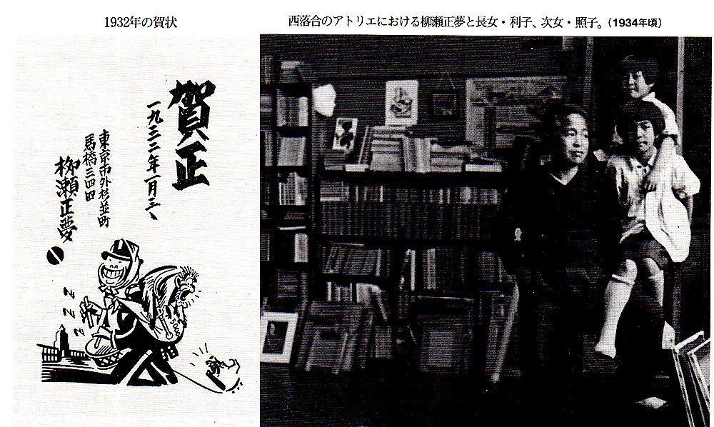 中村惠一「新宿・落合に住んだ画家たち(中村式落合散歩)」第9回 ...
