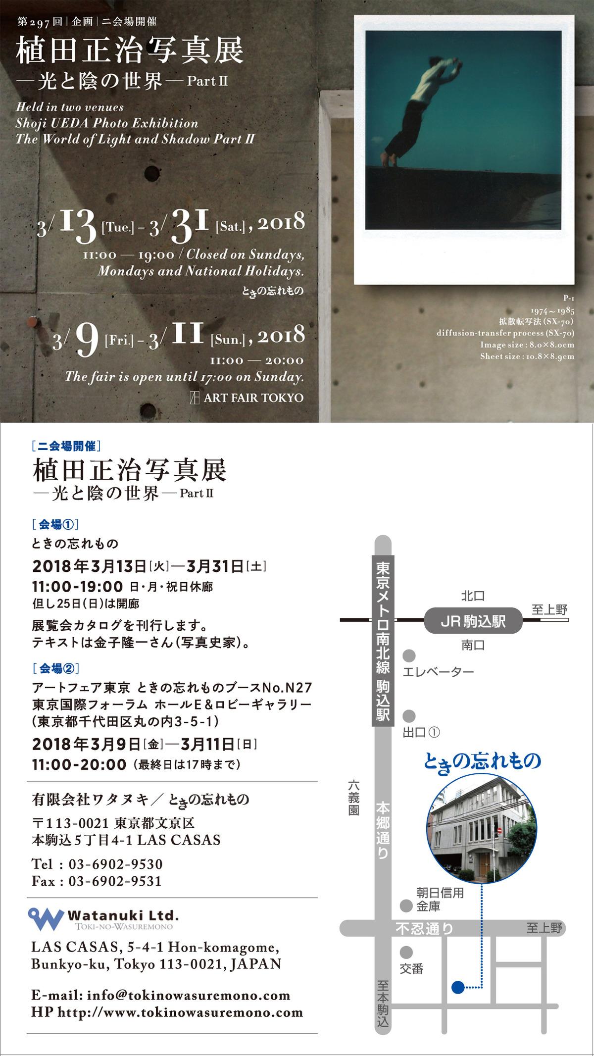 明日から「植田正治展」3月13日(火)〜3月31日(土)