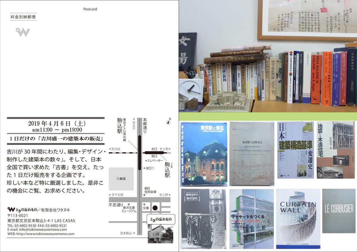 本日は一日だけの「吉川盛一の建築本の販売」4月6日
