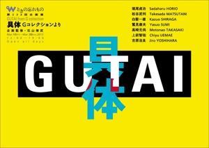 石山修武「具体派Gコレクションの企画について」 GUTAI