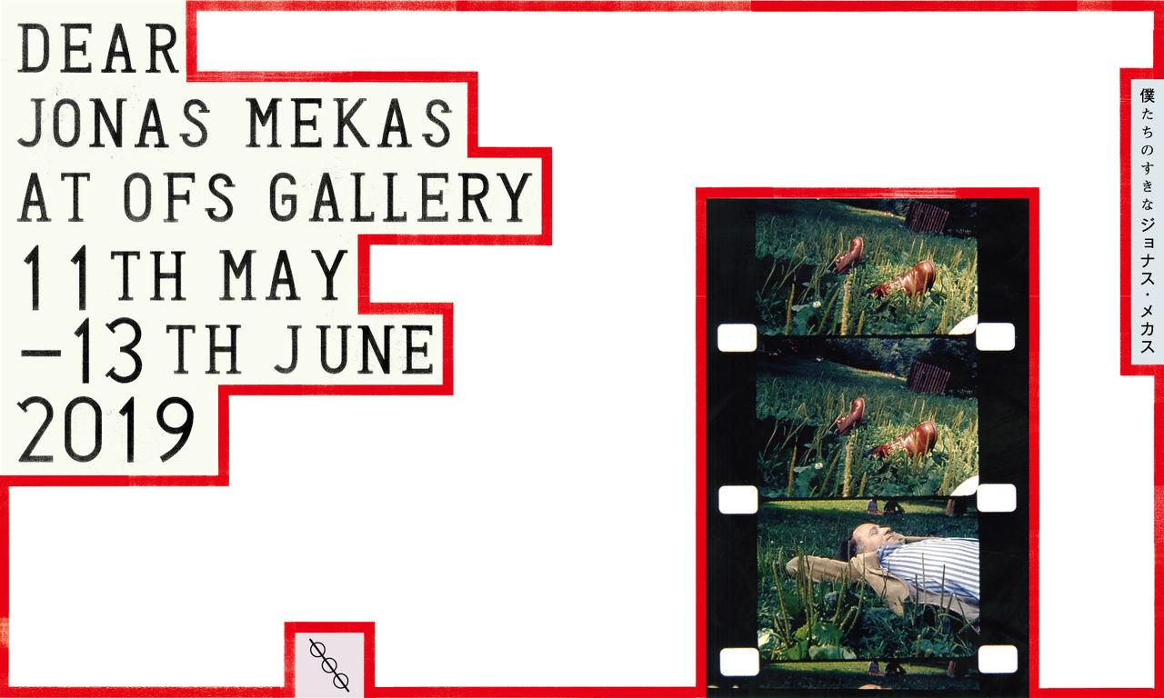 岡本零「DEAR JONAS MEKAS −僕たちのすきなジョナス・メカスー」@白金・OFS Gallery 5月11日〜