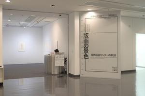 埼玉県立近代美術館02