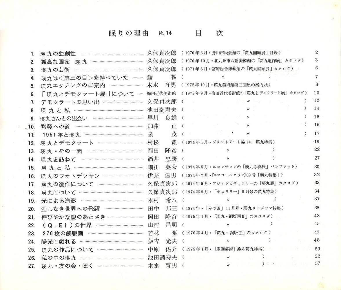 眠りの理由No.14