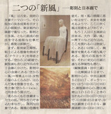 北郷悟展ー空からー〜朝日新聞に展評が掲載されました