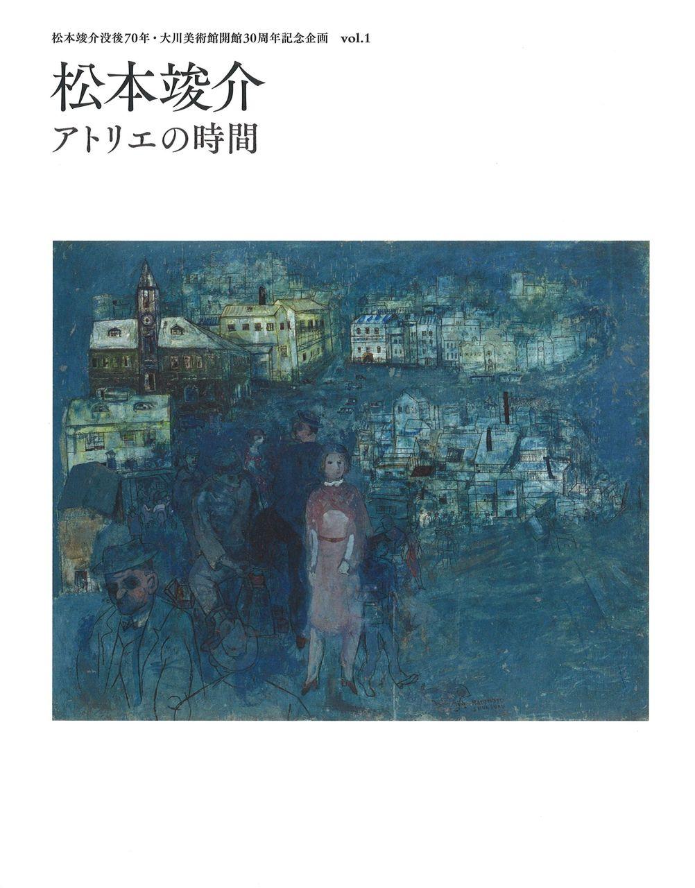 大川美術館竣介展図録vol1