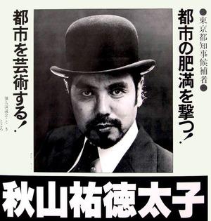 akiyama poster1