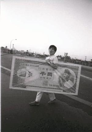 森下泰輔「戦後・現代美術事件簿」第2回〜模型千円札事件