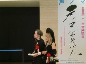 20160606 東京国立近代美術館「吉増剛造展」レセプション_28