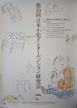 日本小児インターベンション研究会