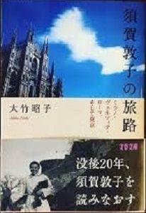 中村惠一のエッセイ「盛岡彷徨記」その1