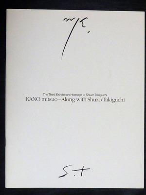 「加納光於ー瀧口修造に沿って」カタログ佐谷画廊1983年