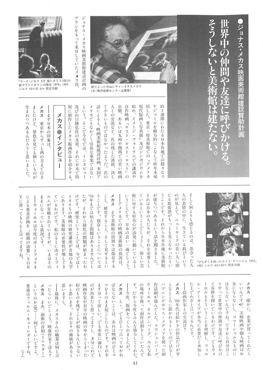 ジョナス・メカス インタビュー(1983年12月再録)