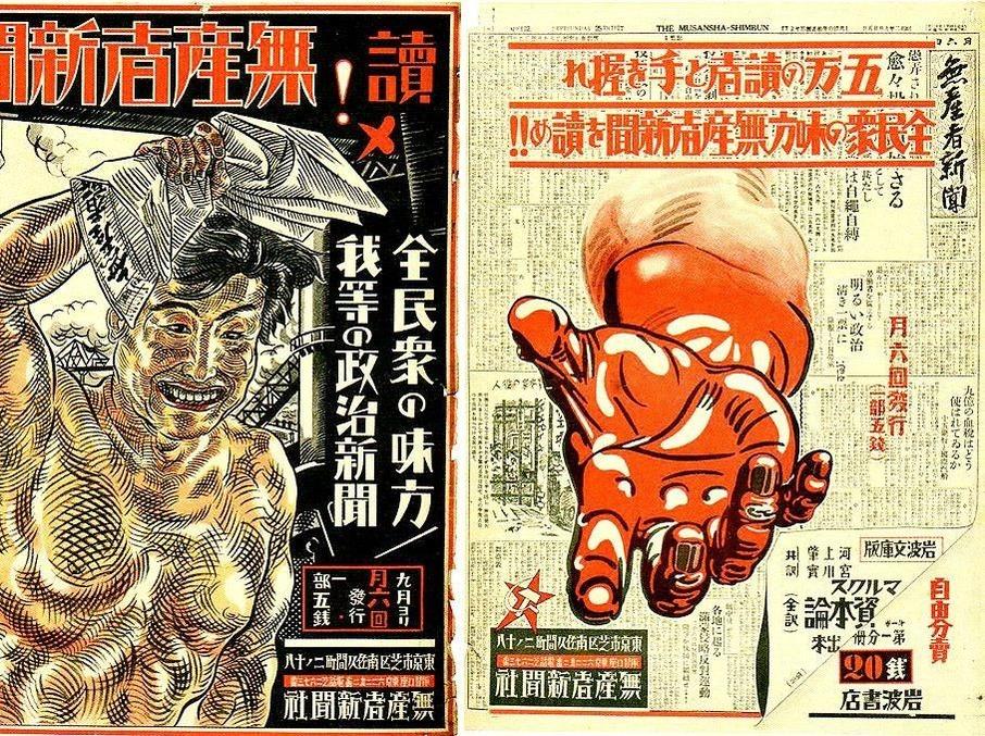 02『無産者新聞』のポスター