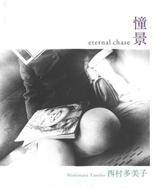 西村多美子『憧景』 表紙