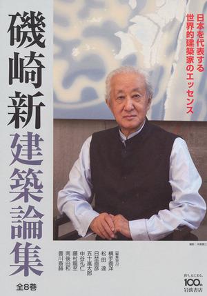 『磯崎新建築論集』刊行!