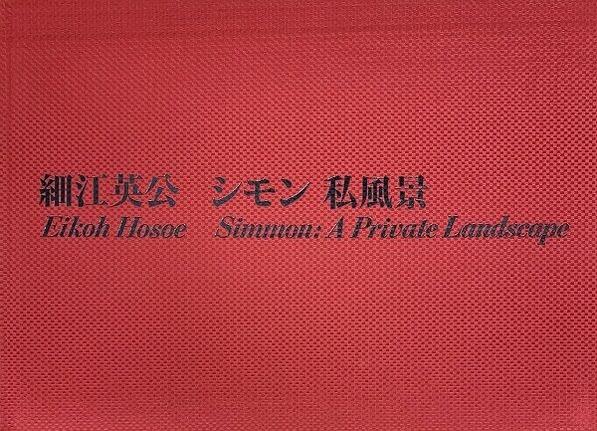 細江英公写真集『シモン私風景』、『土方巽 DANCE EXPERIENCEの会(1・2 復刻版)』