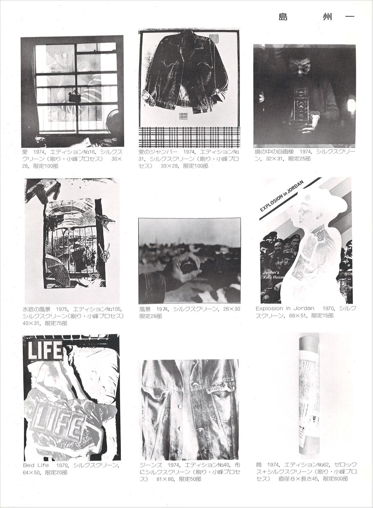 19751031_SHIMA3