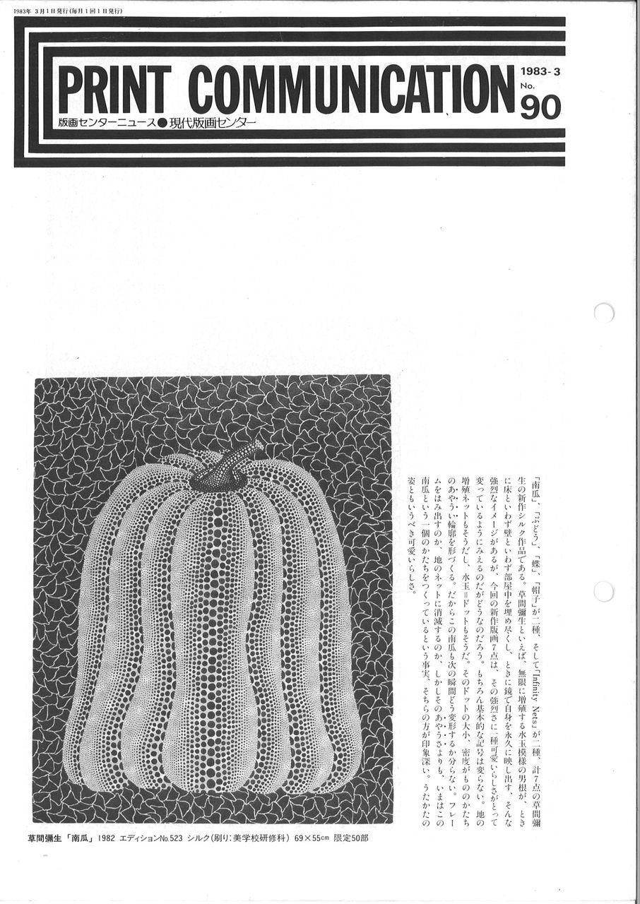 版画センターニュース90号83年3月表紙