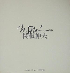 20160421_sekine_book_1978_sekinenobuo