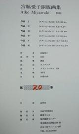 宮脇愛子銅版画集奥付