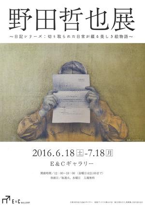 20160618野田哲也展