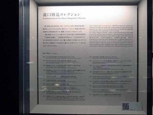 図16 瀧口修造コレクション