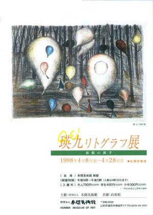 1998年本間美術館・瑛九リトグラフ展