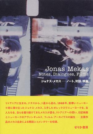 『ジョナス・メカス—ノート、対話、映画』表紙