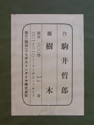 駒井哲郎_大きな樹