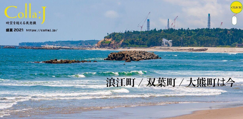Webマガジン Colla:J(コラージ)「浪江町/双葉町/大熊町は今」