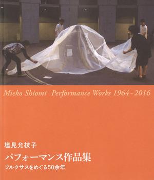 塩見允枝子のエッセイ「パフォーマンス作品集 フルクサスをめぐる50余年」