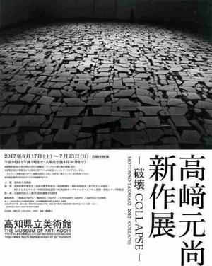 高知県立美術館で「高�元尚新作展 —破壊 COLLAPSE—」2017年6月17日[土]〜7月23日[日]