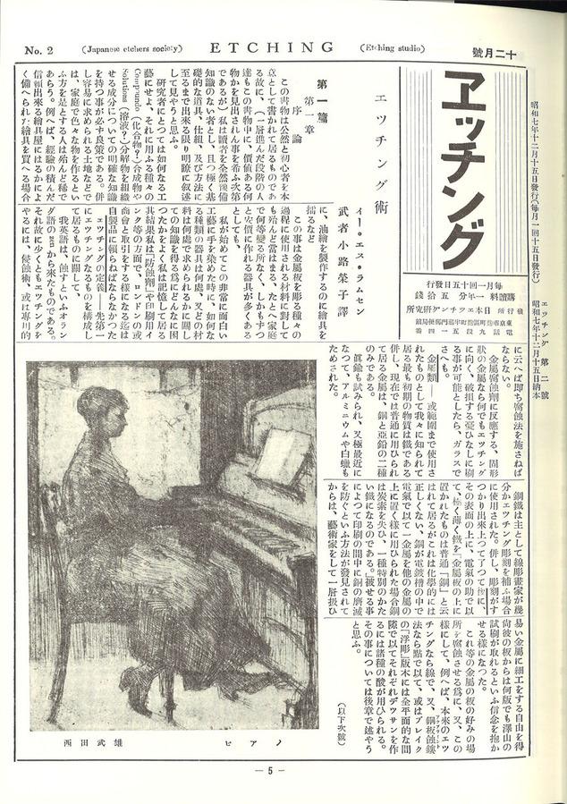 西田武雄と室内社画堂