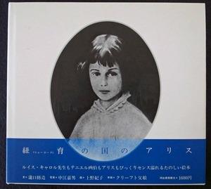 図19-7 『紐育の国のアリス』