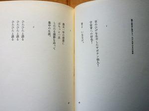 瀧口修造に捧げる1969年6月の短詩