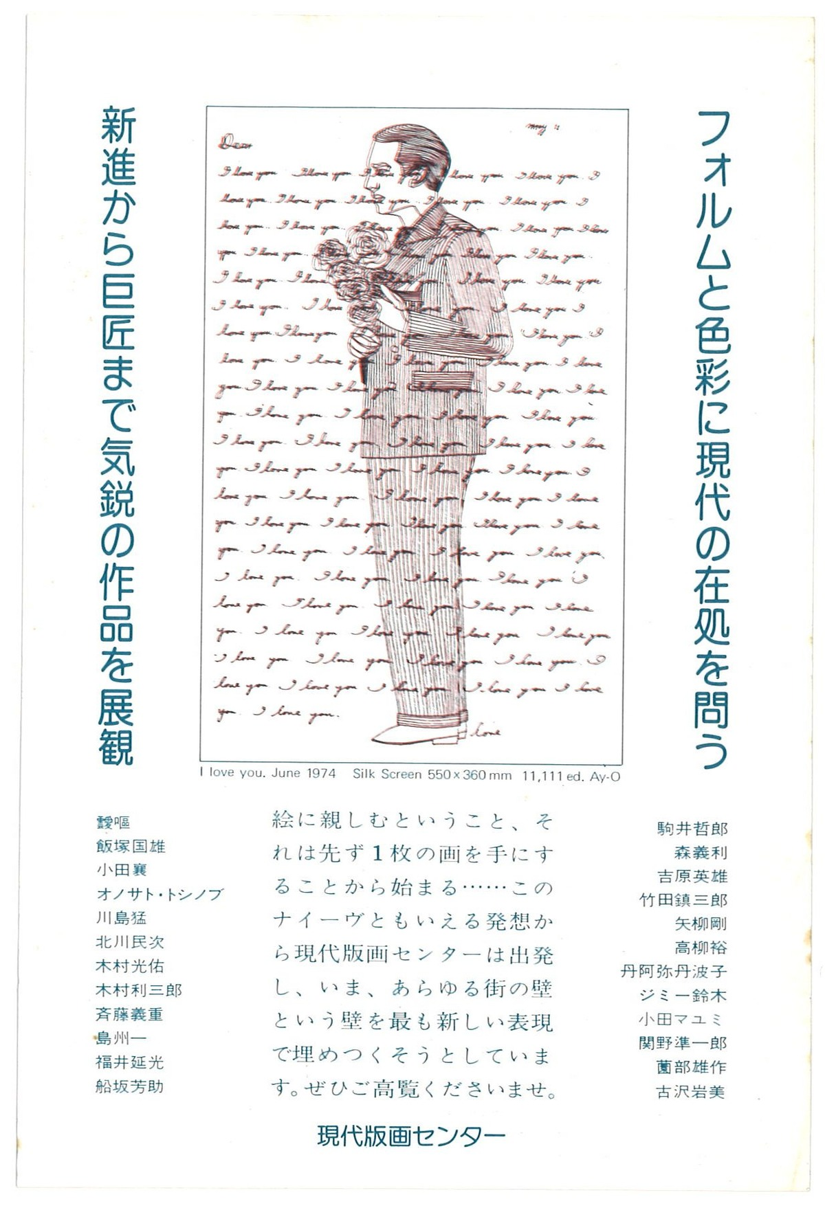 1974年7月盛岡第一画廊版画への招待展DM