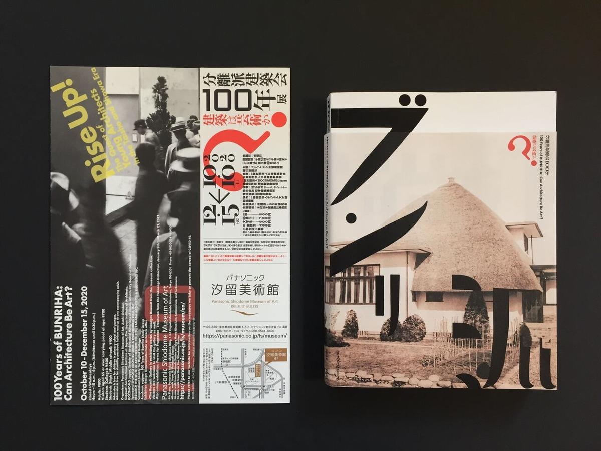 王聖美〜気の向くままに展覧会逍遥第11回「分離派建築会100年展 建築は芸術か?」を訪れて
