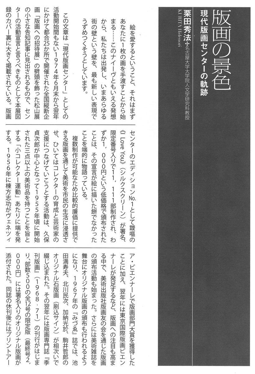 栗田秀法「版画の景色〜現代版画センターの軌跡」(リア42号より再録)